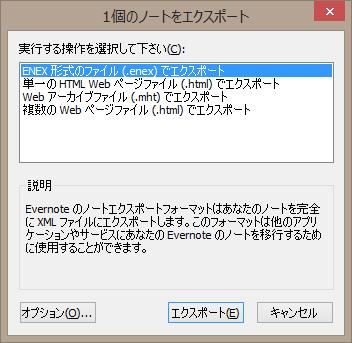 Evernoteエクスポート