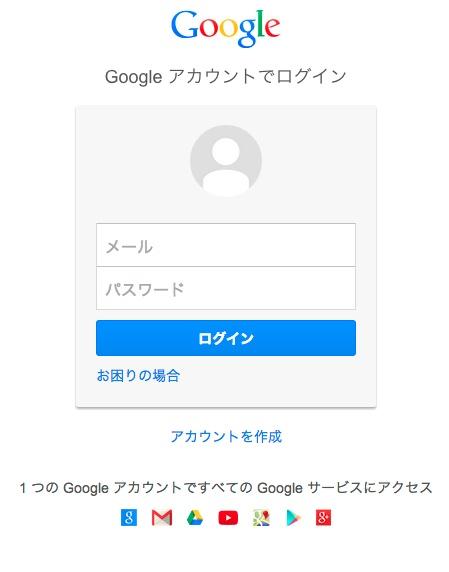 ログイン Googleアカウント