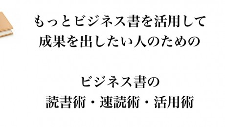 読書術・速読術