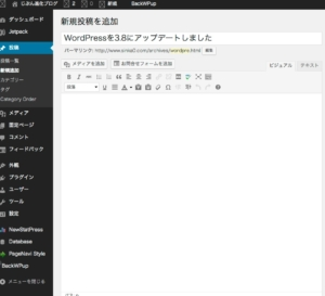 WordPress3.8