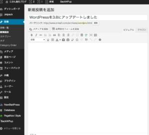 WordPress3.8