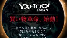 Yahoo!EC